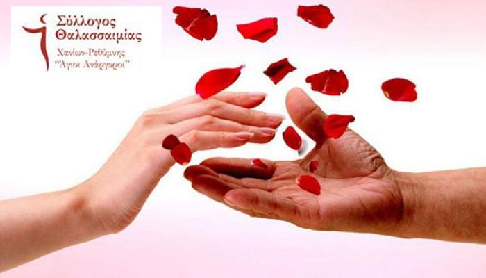 8η Μαϊου Παγκόσμια Ημέρα Θαλασσαιμίας (Μεσογειακή αναιμία)