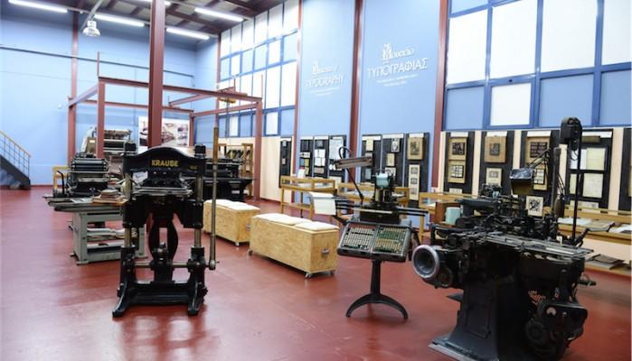 Διεθνές συνέδριο για τα μουσεία τυπογραφίας στα Χανιά