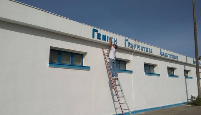 Εργασίες ανακαίνισης στο Ναυταθλητικό Κέντρο Σούδας
