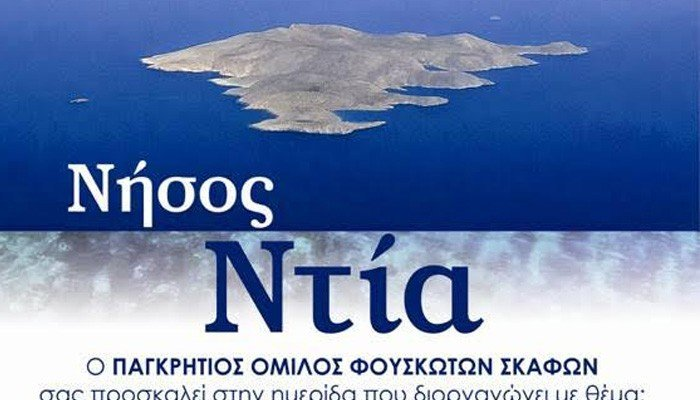 Ημερίδα για τη νήσο Ντία απο τον Παγκρήτιο Όμιλο Φουσκωτών Σκαφών
