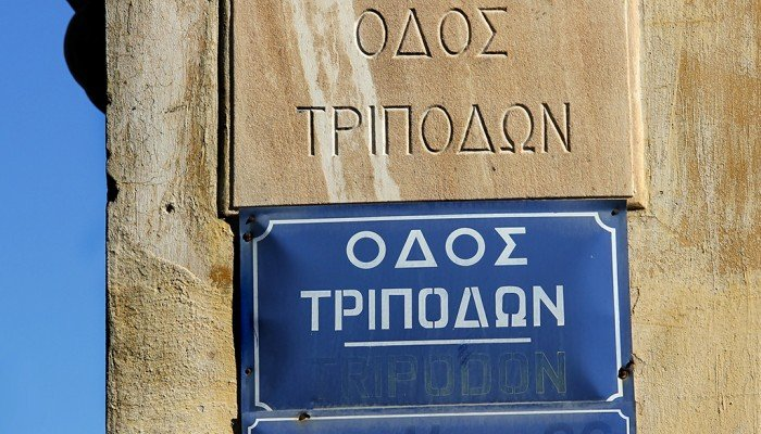 Ποιος και πώς αποφασίζει για τα ονόματα των δρόμων στην Ελλάδα
