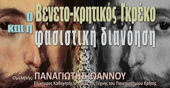 Εκδήλωση με θέμα: «Ο βενετο-κρητικός Γκρέκο και η φασιστική διανόηση»
