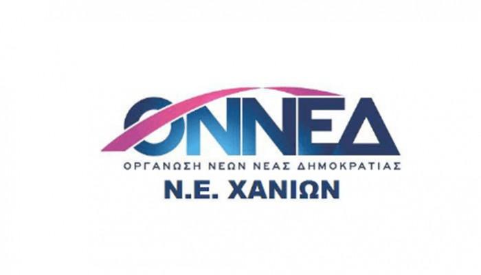 Ποιοί απαρτίζουν την Νομαρχιακή Επιτροπή Χανίων της ΟΝΝΕΔ