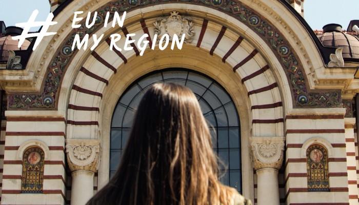 Εκδήλωση στο Ηράκλειο στο πλαίσιο της καμπάνιας «Europe in My Region»