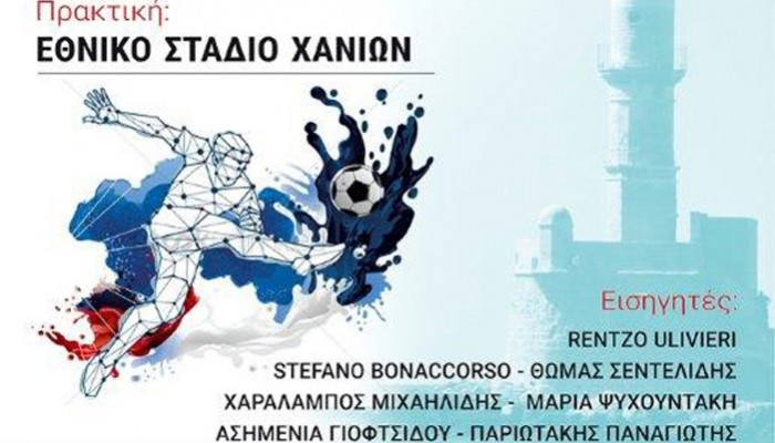 Διεθνές σεμινάριο από ΕΠΣΧ και Σύνδεσμο Προπονητών