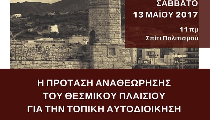 Εκδήλωση ΣΥΡΙΖΑ στο Ρέθυμνο με τον ΓΓ Υπ. Εσωτερικών