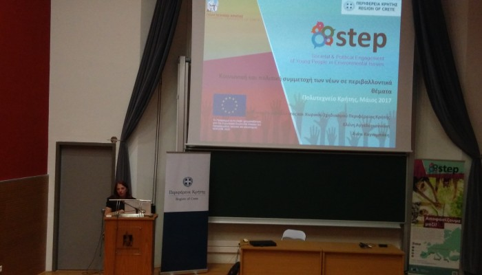 Παρουσίαση του Ευρωπαϊκού Προγράμματος STEP στα Χανιά