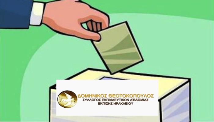 Εκλογές στον σύλλογο εκπαιδευτικών
