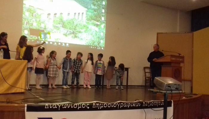 Απονεμήθηκαν τα βραβεία στους μικρούς ...δήμοσιογράφους (φωτο)