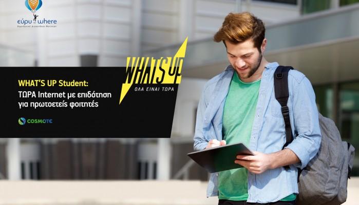 Internet με επιδότηση για 1oετείς φοιτητές από το WHAT'S UP Student COSMOTE