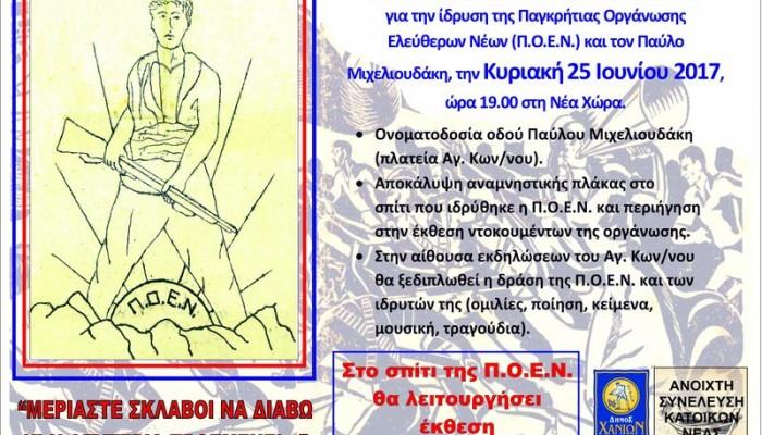 Εκδήλωση τιμής για την ίδρυση της Π.Ο.Ε.Ν. & τον Παύλο Μιχελιουδάκη