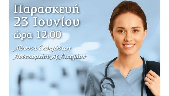 Εκδήλωση για τα 26χρόνια νοσηλευτικής σχολής του Αγ. Νικολάου
