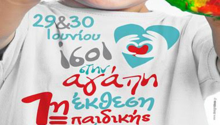 Πρώτη έκθεση παιδικής έκφρασης από τους παιδικούς σταθμούς του Δ. Ηρακλείου
