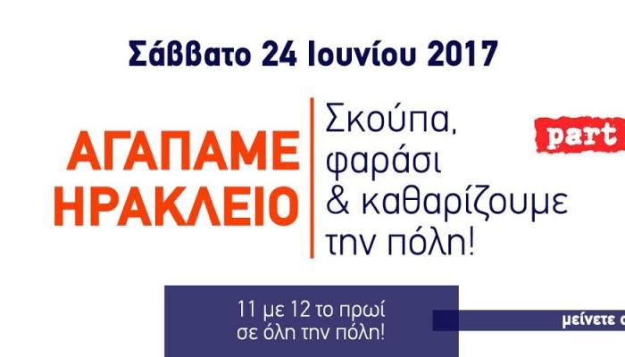 Αναβολή δράσης καθαρισμού στο Ηράκλειο λόγω της απεργίας της ΠΟΕ-ΟΤΑ