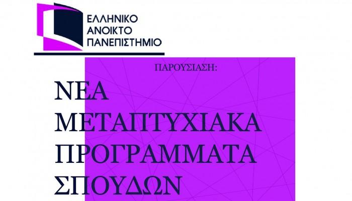 Παρουσιάζονται στο Ηράκλειο τα τρία νέα Μεταπτυχιακά Προγράμματα του ΕΑΠ