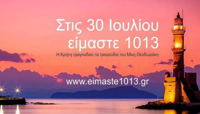 Όλη η Κρήτη τραγουδάει Μίκη Θεοδωράκη στο ενετικό λιμάνι των Χανίων