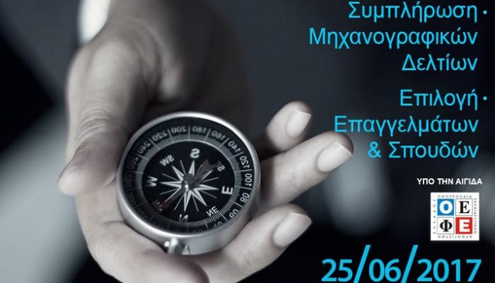 Εκδήλωση για τη συμπλήρωση Μηχανογραφικού και τον επαγγελ/κό προσανατολισμό