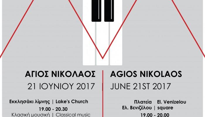 Τέσσερις συναυλίες στον Άγιο Νικόλαο στην Ευρωπαϊκή Γιορτή Μουσικής