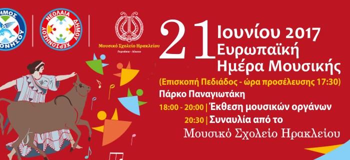 Γιορτή για την Ευρωπαϊκή Ημέρα Μουσικής στο δήμο Χερσόνησο