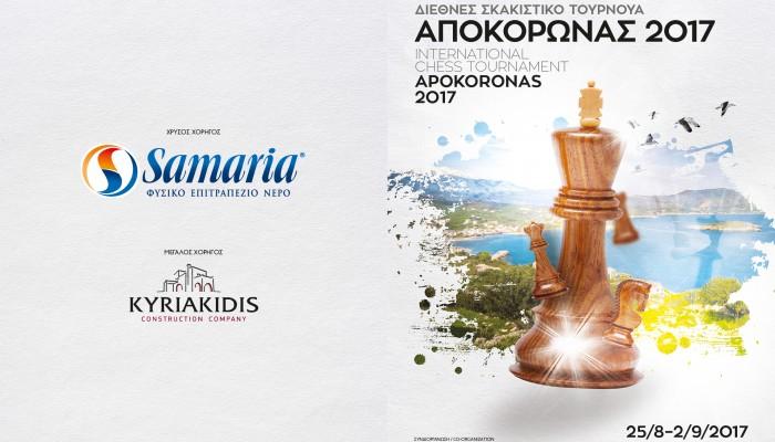 Διεθνές σκακιστικό τουρνουά