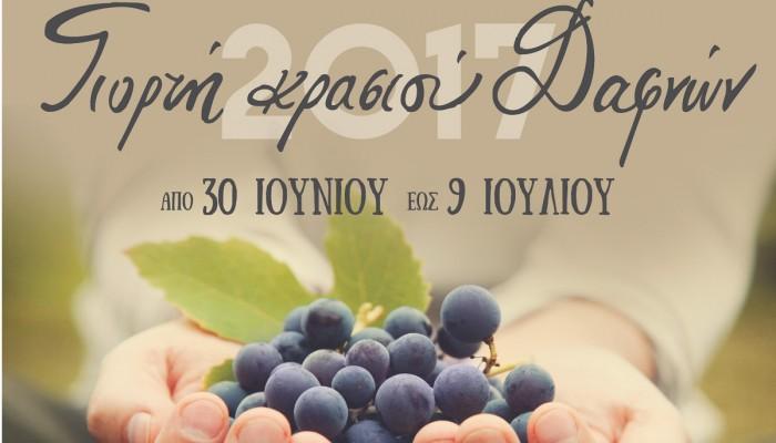 Από τις 30 Ιουνίου εως τις 9 Ιουλίου η 42η γιορτή Κρασιού Δαφνών