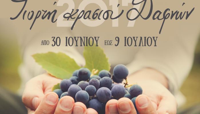 42η γιορτή Κρασιού στις Δαφνές