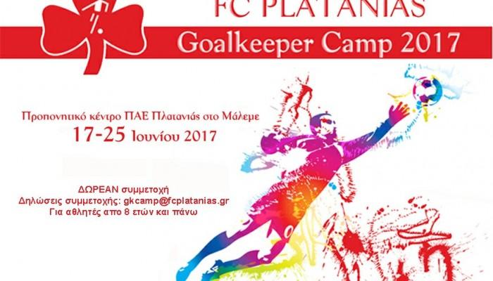 Συνέντευξη Τύπου για το Platanias Goalkeeper Camp