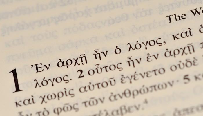 Η ελληνική  γλώσσα απειλείται με εκφυλισμό