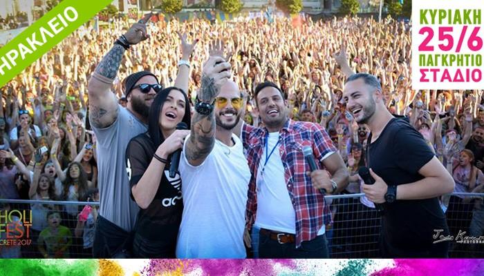 Το Holi Fest χρωματίζει όλη την Κρήτη!