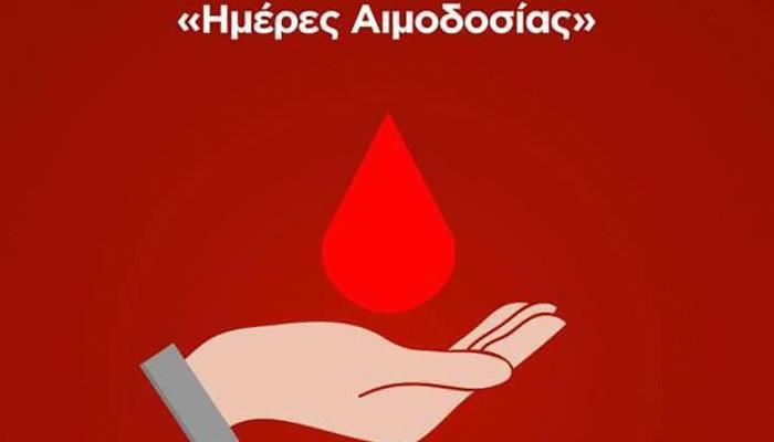 Ημέρα αιμοδοσίας στην Νέα Δημοκρατία