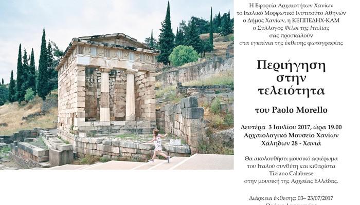 Φωτογραφική έκθεση του Paolo Morello,στο Αρχαιολογικό Μουσείο Χανίων