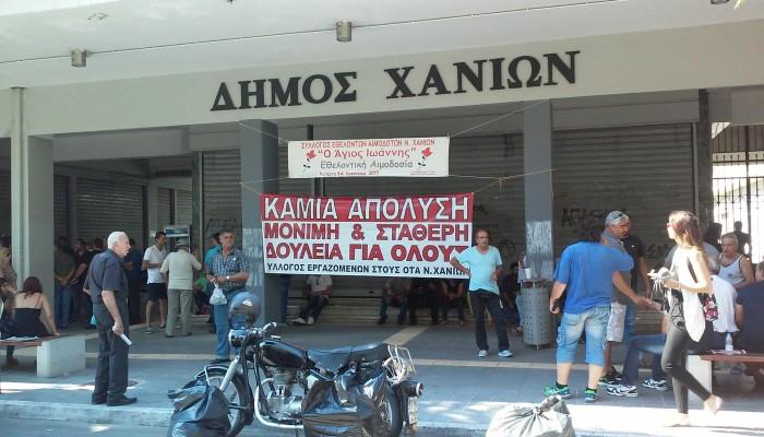 Κατέβηκαν τα ρολά στο Δημαρχείο Χανίων - 24ωρη απεργία εργαζομένων