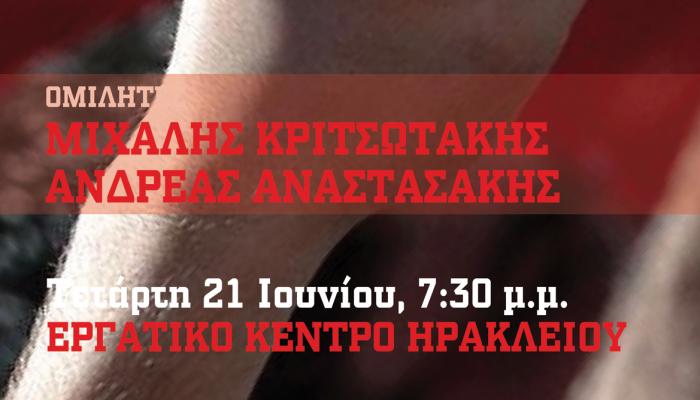Εκδήλωση για τις εργασιακές σχέσεις μετά το 4 μνημόνιο από τη ΛΑΕ Ηρακλείου