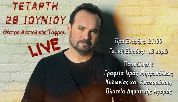 Ο Κώστας Μακεδόνας τραγουδά για την Ιερά Μητρόπολη Κυδωνίας και Αποκορώνου