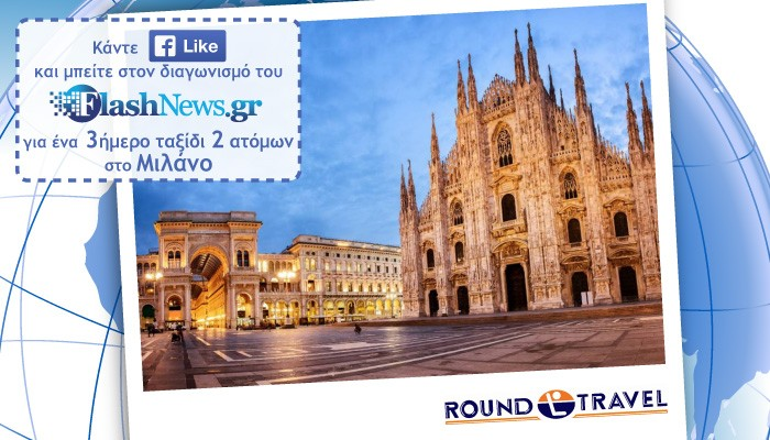 Διαγωνισμός Ιουνίου: Κερδίστε ένα ταξίδι για 2 στο υπέροχο Μιλάνο
