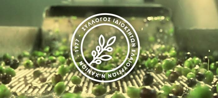 Σύλλογος Ιδιοκτητών Ελαιουργείων Ν. Χανίων: Νέο Δ.Σ. και δραστηριότητες