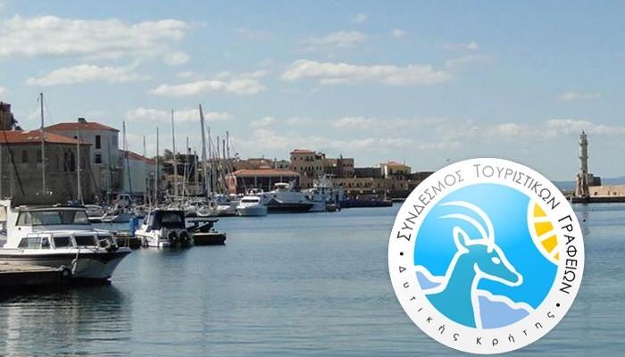 Το νέο Δ.Σ του συνδέσμου τουριστικών γραφείων Δυτ. Κρήτης