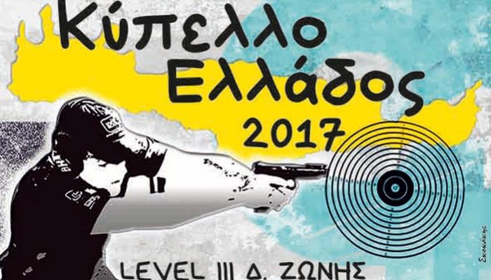 Όλα έτοιμα για τον αγώνα σκοποβολής κυπέλλου Ελλάδας στην Ιεράπετρα