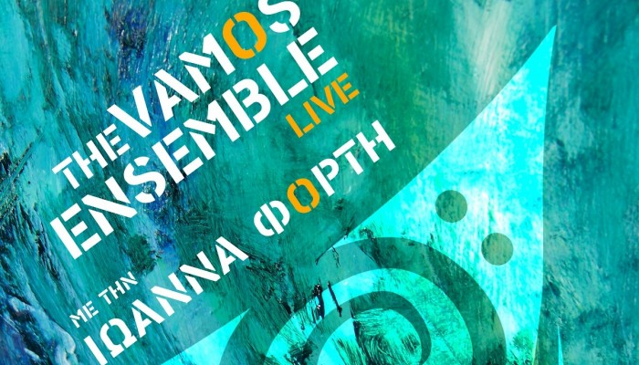 """Συναυλία με την Ιωάννα Φόρτη και τους """"VamosEnsemble"""" στη Σητεία"""