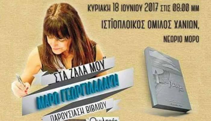 Παρουσιάζεται στα Χανιά το βιβλίο της Μ. Γεωργιλάκη