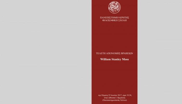 Απονομή βραβείων William Stanley Moss για το 2017 στο Πανεπιστήμιο Κρήτης