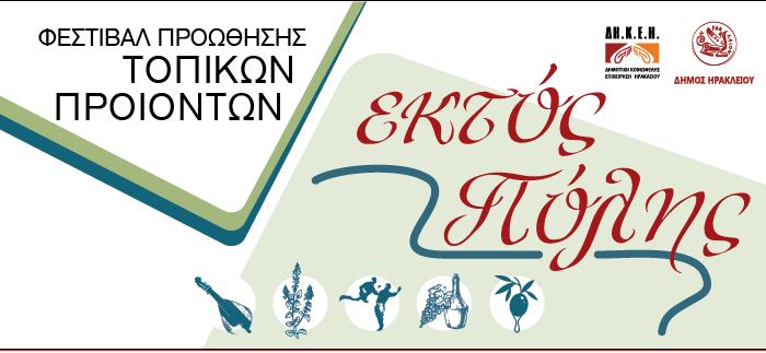 Στις Βασιλειές ολοκληρώνεται το 3ο Φεστιβάλ «Εκτός Πόλης»