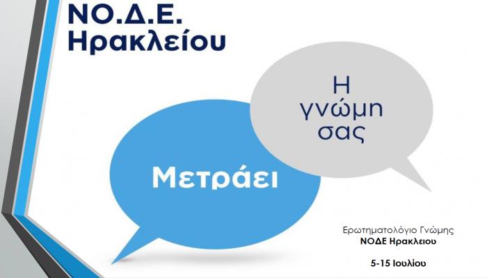 Η ΝΟΔΕ Ηρακλείου ζητά τη γνώμη των πολιτών - Έρευνα στο Ηράκλειο