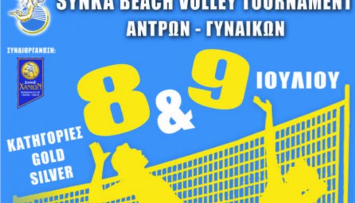 Τουρνουά SYNKA Beach Volley στους Αγίους Αποστόλους