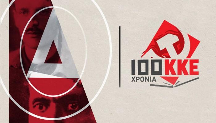 Εκδήλωση του ΚΚΕ Ηρακλείου για τα 100 χρόνια του ΚΚΕ