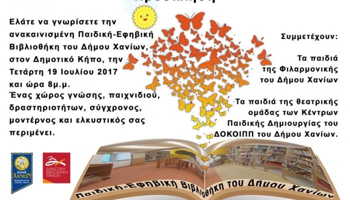 Επαναλειτουργεί η ανακαινισμένη Παιδική – Εφηβική Βιβλιοθήκη Δ.Χανίων
