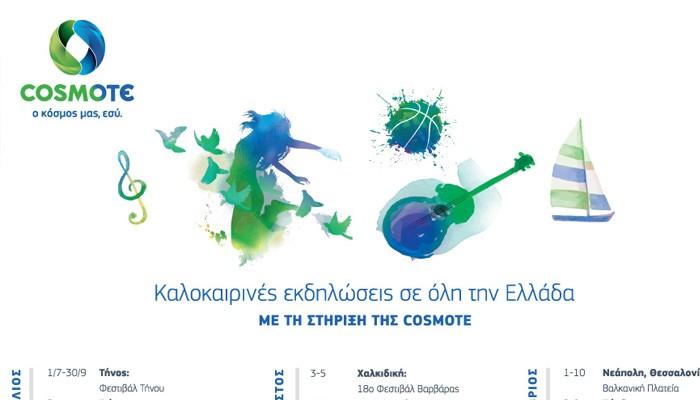 Καλοκαιρινά φεστιβάλ & εκδηλώσεις στην Ελλάδα με τη στήριξη της COSMOTE