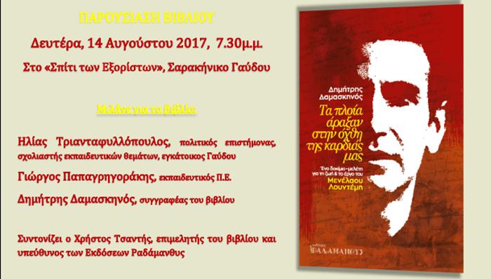Στη Γαύδο θα παρουσιαστεί το βιβλίο του Δ. Δαμασκηνού