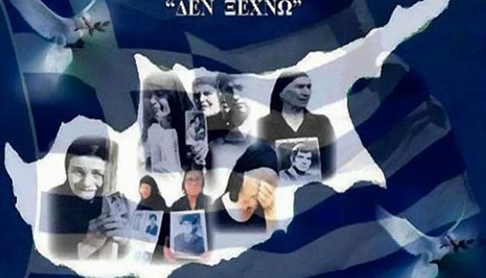 Τους πεσόντες Κρήτες στην Κύπρο θα τιμήσουν τα Χανιά