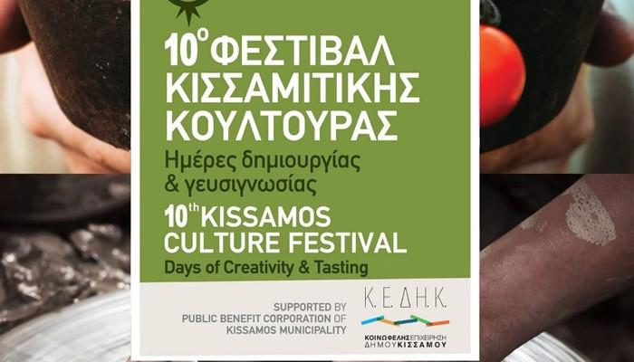 Δήμος Κισσάμου: 10ο Φεστιβάλ Κισαμίτικης κουλτούρας  12-20 Αυγούστου 2017